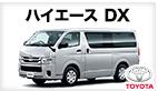 ハイエース DX