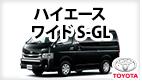ハイエース ワイドS-GL