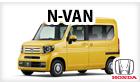N-VAN エヌバン