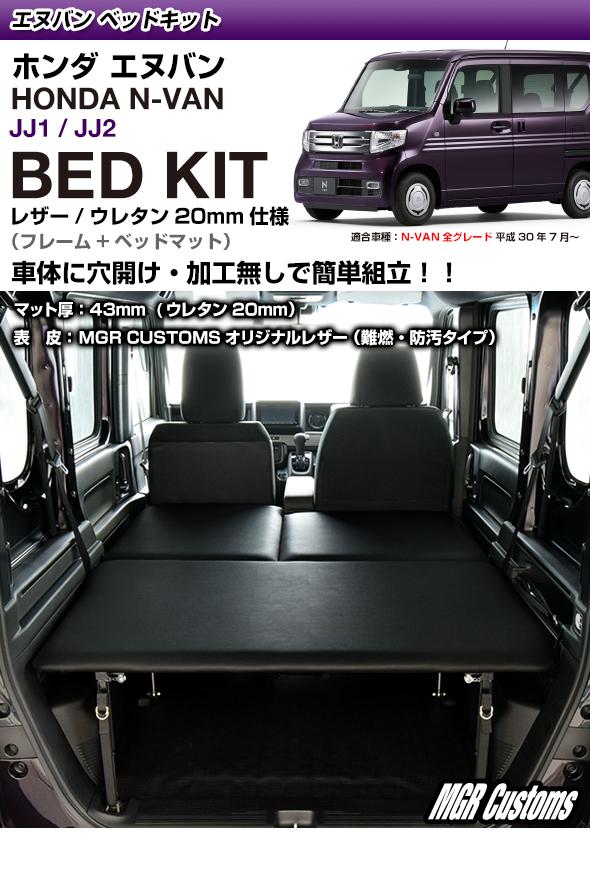 N-VAN +STYLE FUN +STYLE COOL Honda JJ1/JJ2 ホンダ エヌバン BEDKIT(ベッドキット)