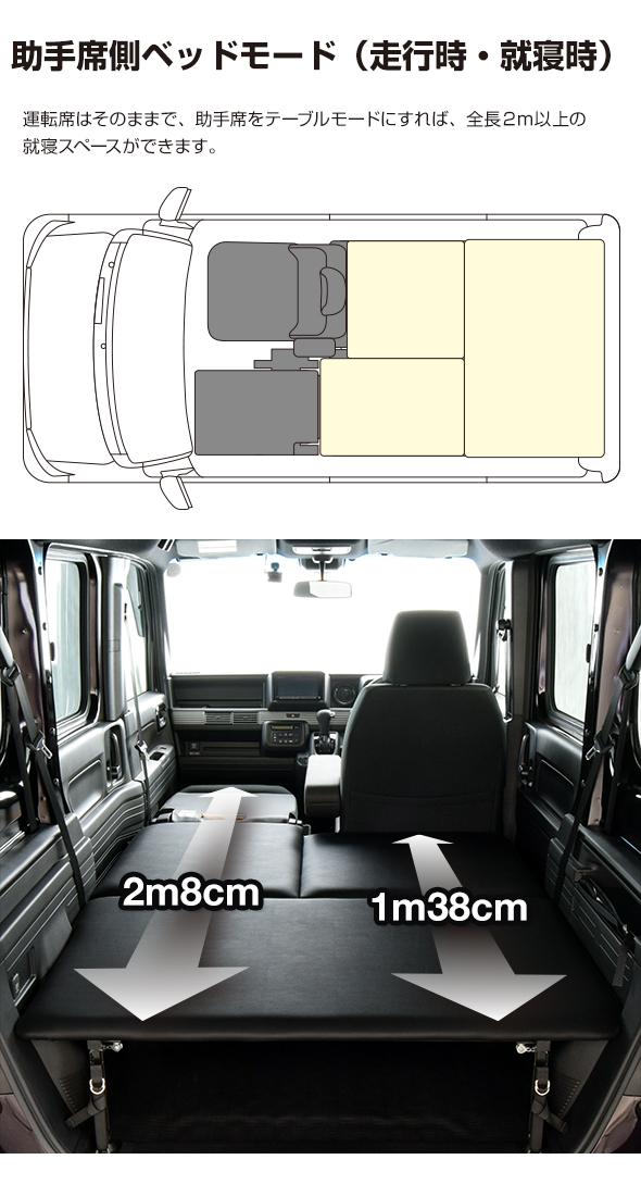N-VAN +STYLE FUN +STYLE COOL Honda ホンダ エヌバン BEDKIT(ベッドキット)助手席側ベッドモード(走行時・就寝時)