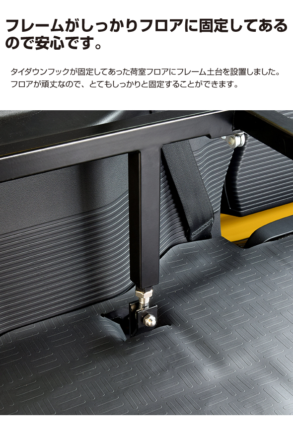 N-VAN +STYLE FUN +STYLE COOL Honda ホンダ エヌバン BEDKIT(ベッドキット)フレームがしっかりフロアに固定してあるので安心です。
