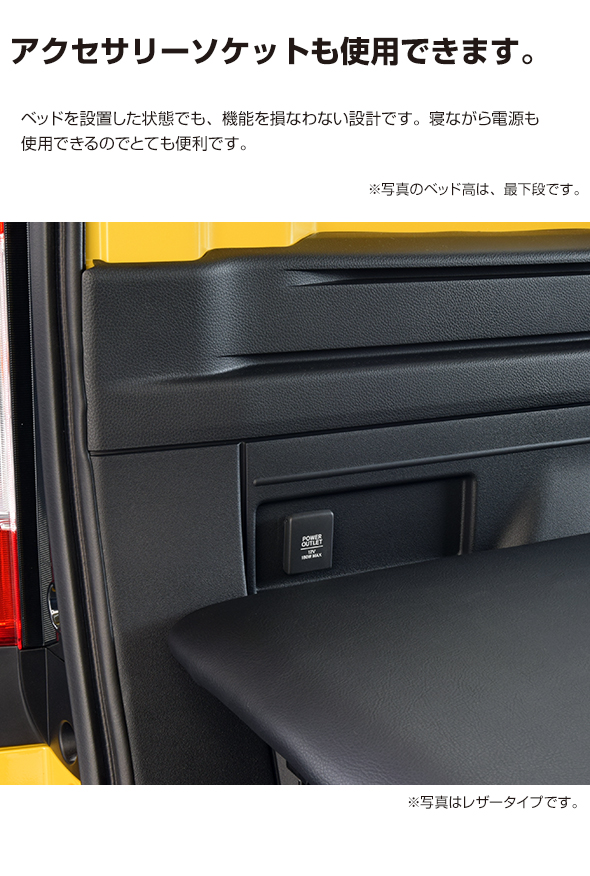 N-VAN +STYLE FUN +STYLE COOL Honda ホンダ エヌバン BEDKIT(ベッドキット)アクセサリーソケットも使用できます。