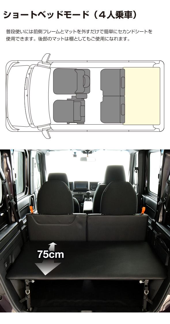 N-VAN +STYLE FUN +STYLE COOL Honda ホンダ エヌバン BEDKIT(ベッドキット)ショートベッド仕様(4人乗り車)