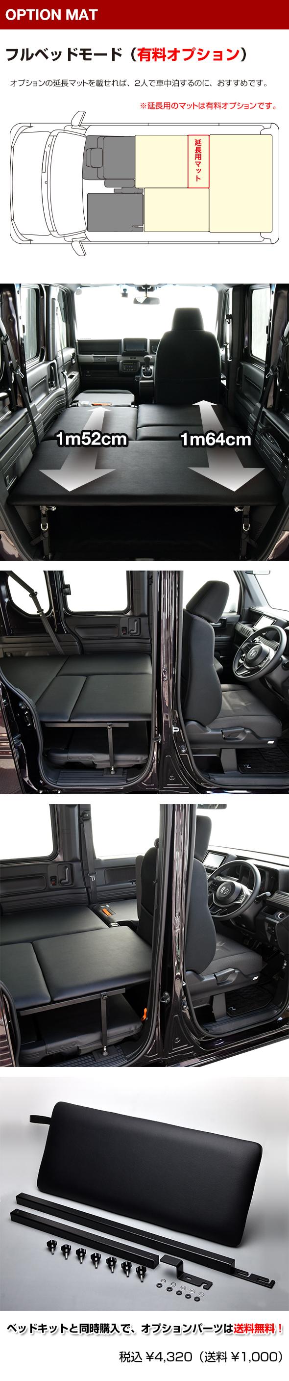N-VAN +STYLE FUN +STYLE COOL Honda ホンダ エヌバン BEDKIT(ベッドキット)延長用マット装着仕様(有料オプション)