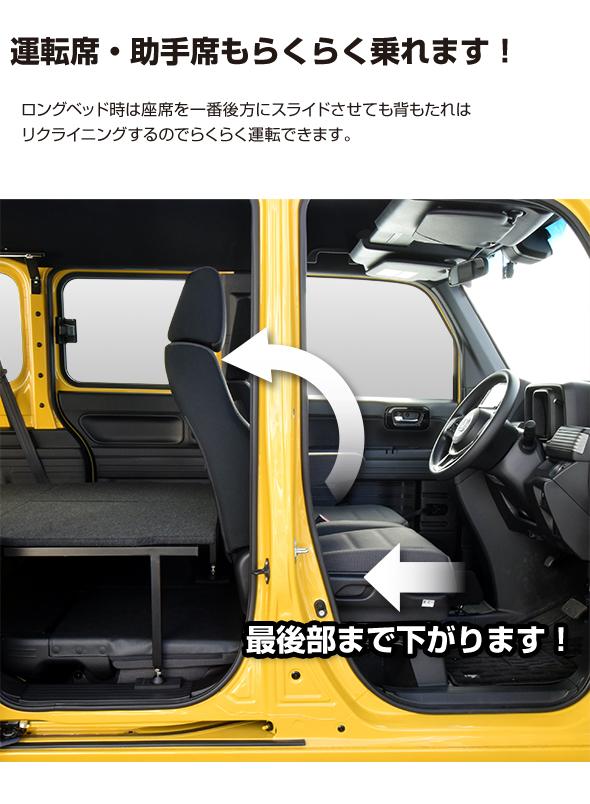 N-VAN +STYLE FUN +STYLE COOL Honda ホンダ エヌバン BEDKIT(ベッドキット)運転席側・助手席もらくらく乗れます