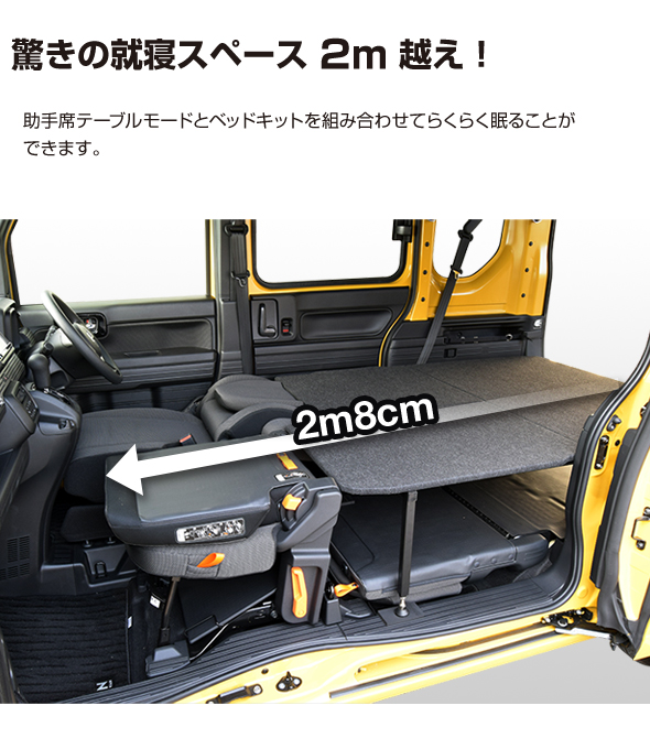 N-VAN +STYLE FUN +STYLE COOL Honda ホンダ エヌバン BEDKIT(ベッドキット)驚きの就寝スペース2m越え!