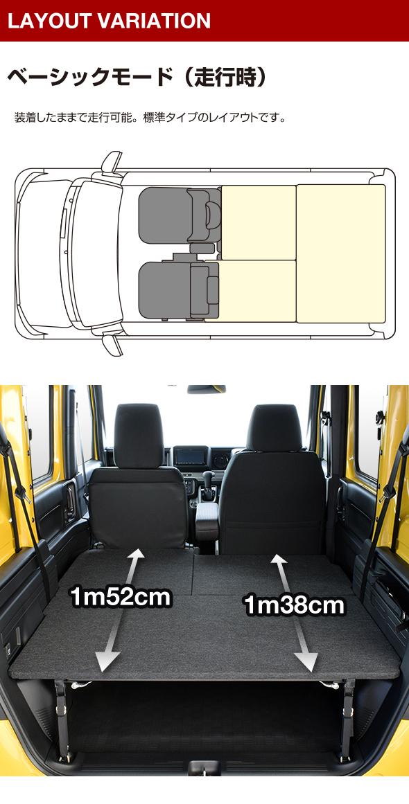 N-VAN +STYLE FUN +STYLE COOL Honda ホンダ エヌバン BEDKIT(ベッドキット)ベーシックモード