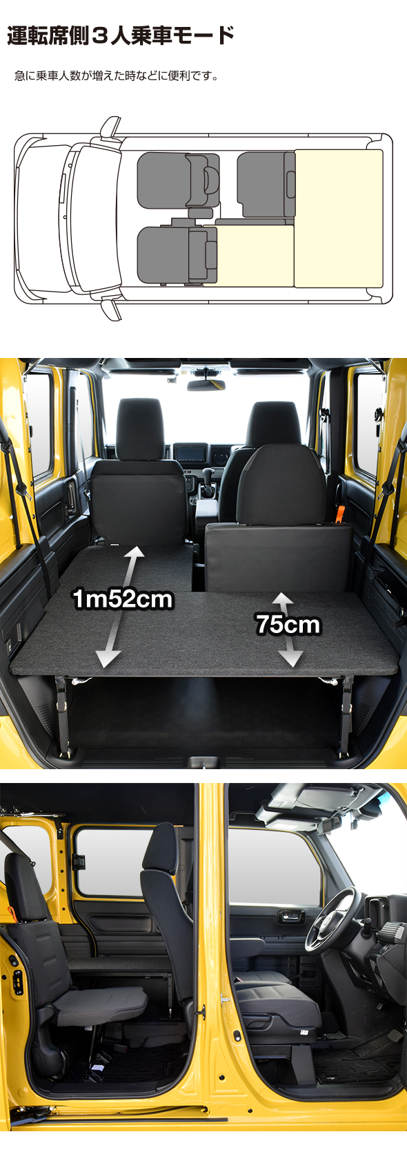 N-VAN +STYLE FUN +STYLE COOL Honda ホンダ エヌバン BEDKIT(ベッドキット)運転席側3人乗車モード