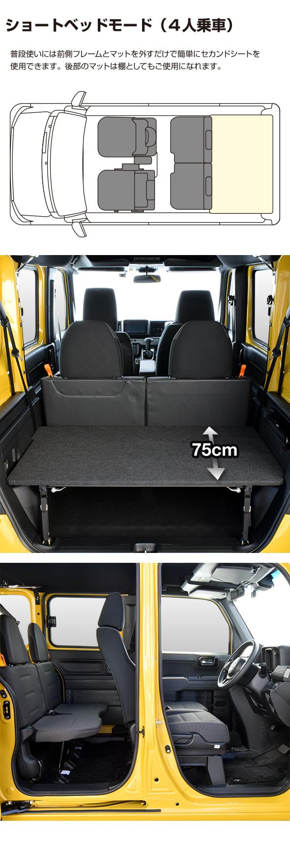 N-VAN +STYLE FUN +STYLE COOL Honda ホンダ エヌバン BEDKIT(ベッドキット)ショートベッドモード仕様