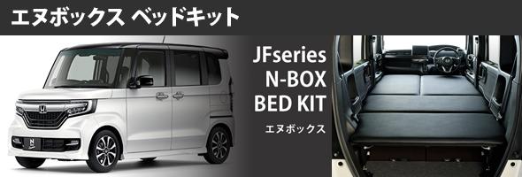 N-BOX BED KIT