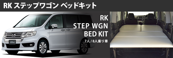 RK STEPWGN BED KIT