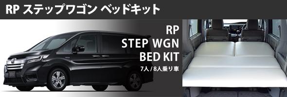 RP STEPWGN BED KIT