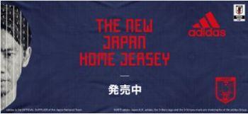 サッカー日本代表ユニホーム・レプリカ