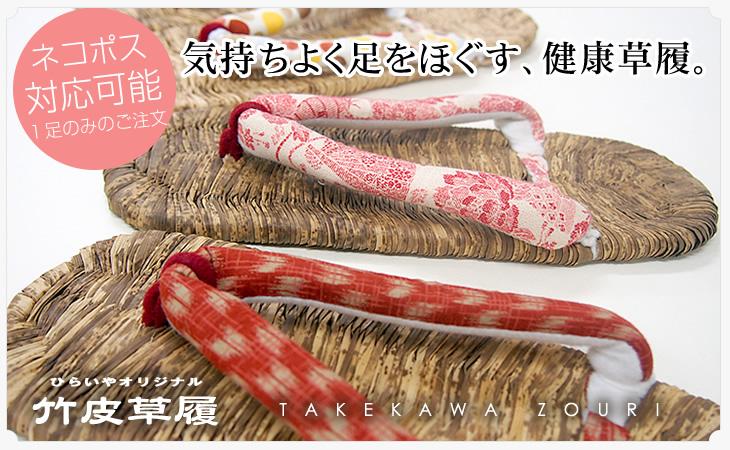 足のお悩みにオススメ!竹皮草履 で 足から健康!