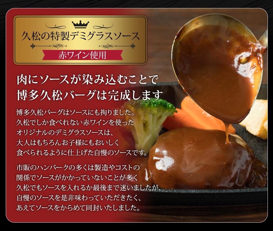 久松の特製デミグラスソース