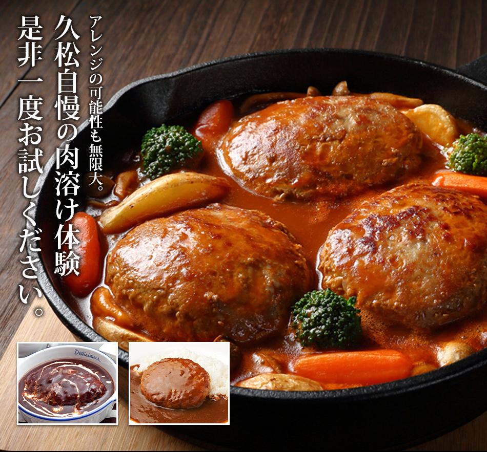 久松自慢の肉溶け体験、是非一度お試しください。