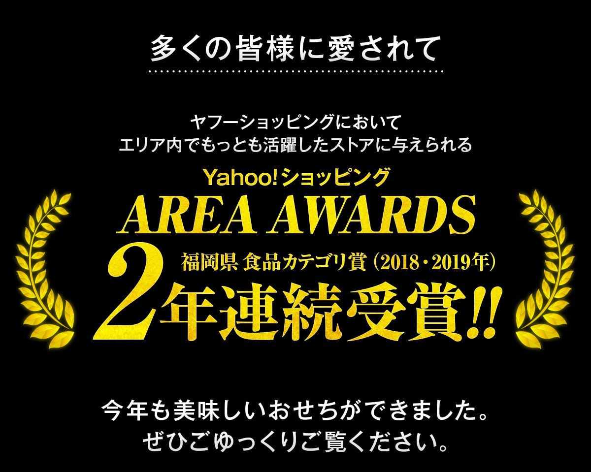 Yahooショッピング!エリアアワード福岡県 食品カテゴリ賞2年連続受賞!