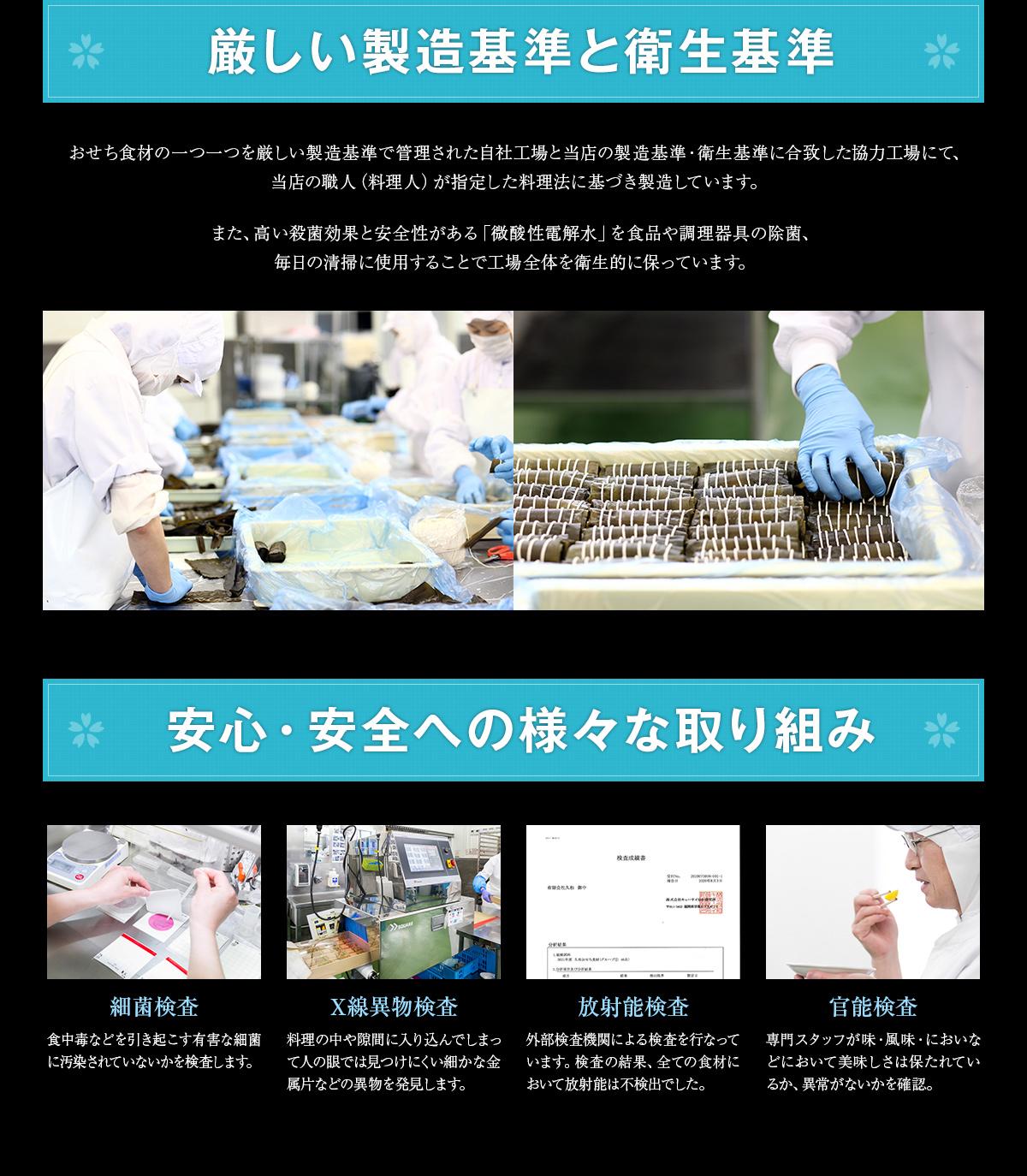 厳しい製造基準と衛生基準
