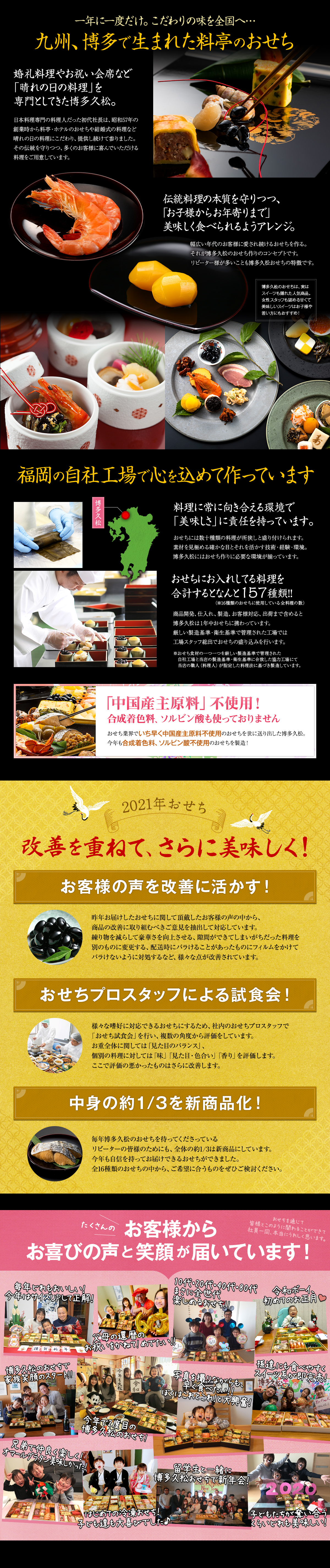 九州、博多で生まれた料亭のおせち。福岡の自社工場で心を込めて作っています