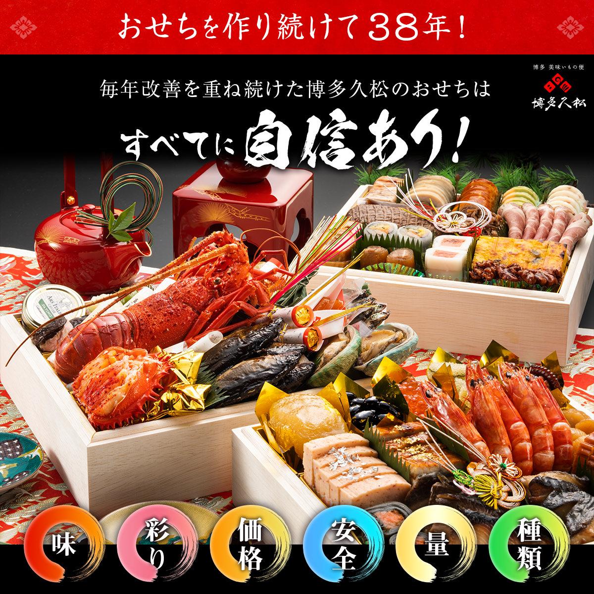 おせちを作り続けて38年!毎年改善を重ね続けた博多久松のおせちはすべてに自信あり!