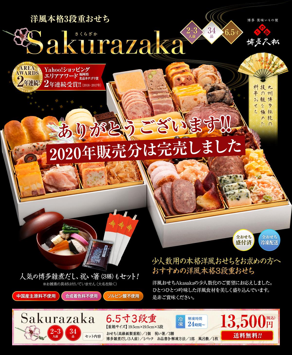 洋風本格3段重おせち Sakurazaka