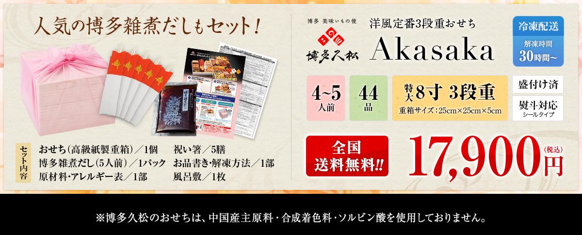 洋風定番3段重おせち Akasaka おせち 重箱 博多雑煮だし 原材料・アレルギー 祝い箸 お品書き 解凍方法 風呂敷