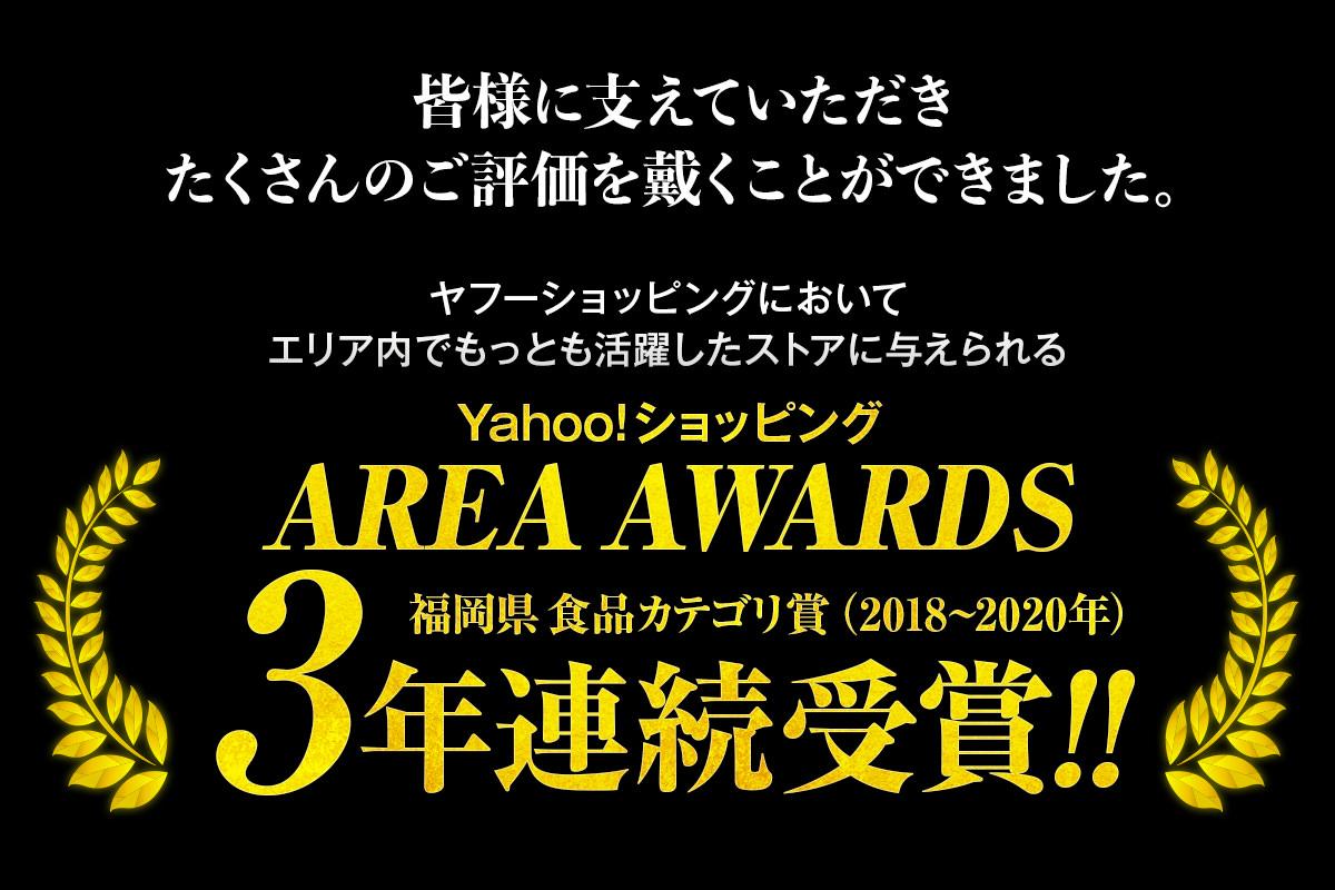 おせちセット部門 ショップ・オブ・ザ・イヤー おせちランキング 受賞