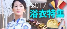 2017年浴衣特集