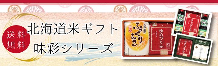 北海道米ギフト味彩シリーズ