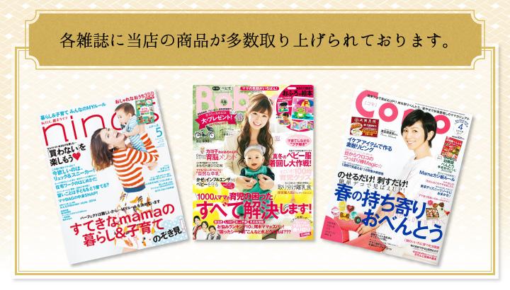 各雑誌に当店の商品が多数取り上げられております。