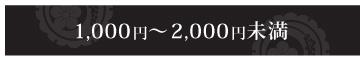 1,000円〜2,000円未満