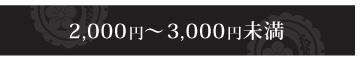 2,000円〜3,000円未満