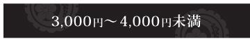 3,000円〜4,000円未満