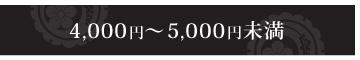 4,000円〜5,000円未満