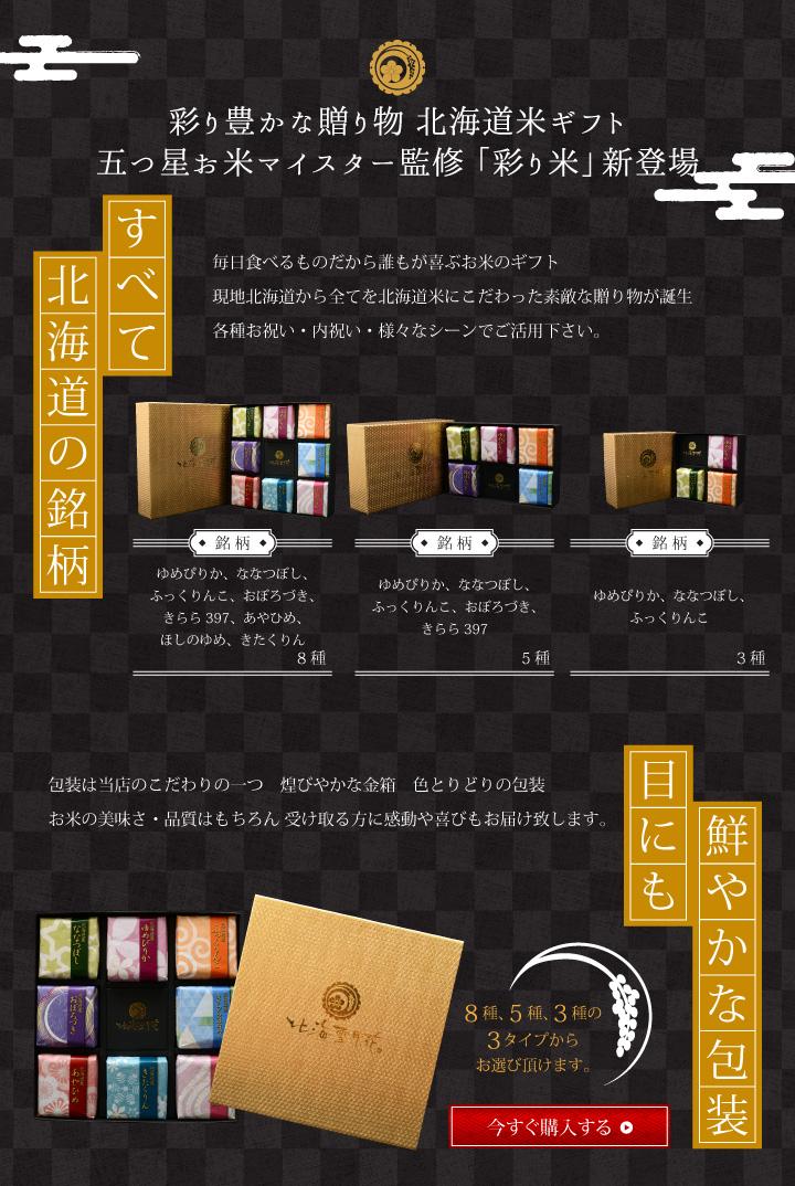 彩り豊かな贈り物 北海道米ギフト最高ランク五つ星お米マイスター監修 「彩り米」新登場。すべて北海道の銘柄。目にも鮮やかな包装。