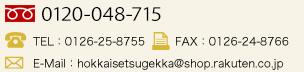 TEL0126-25-8755・FAX0126-24-8766・メールhokkaisetsugekka@shop.rakuten.co.jp
