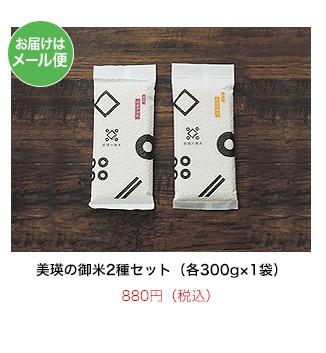 無洗米 3種セットメール便