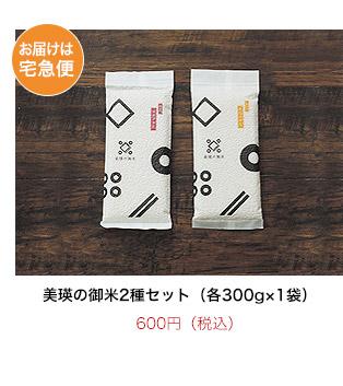 無洗米 3種セット宅急便
