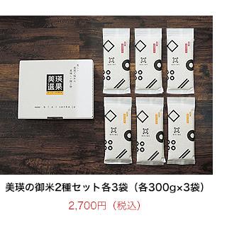無洗米 3種(各2袋)セット