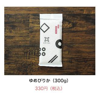 美瑛の御米 無洗米 ゆめぴりか 300g