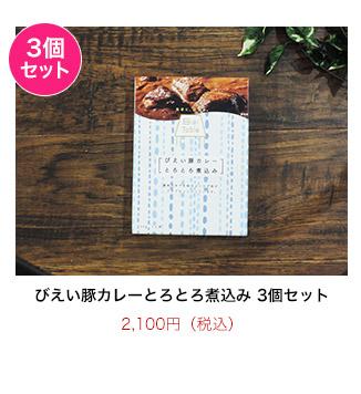 びえい豚カレー2個&無洗米3種 セット