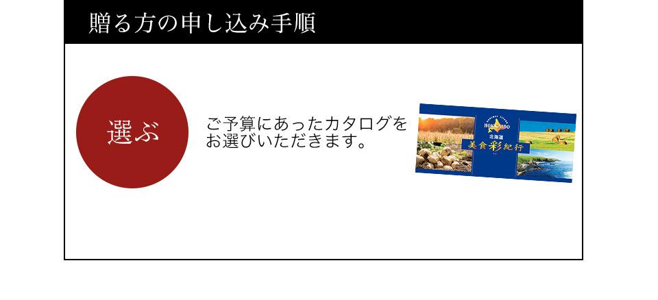 北海道美食彩紀行 北海道 グルメ