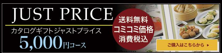 ジャストプライス 5,000円コース カタログギフト 内祝 グルメ