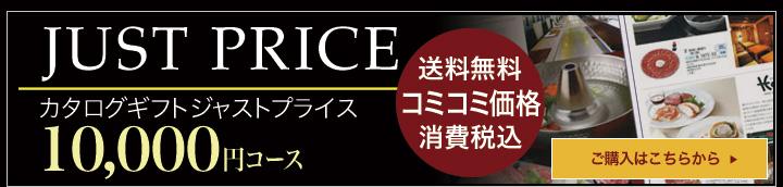 ジャストプライス 10,000円コース カタログギフト 内祝 グルメ