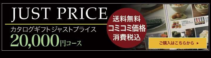 ジャストプライス 20,000円コース カタログギフト 内祝 グルメ