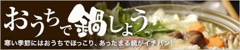 おうち 鍋
