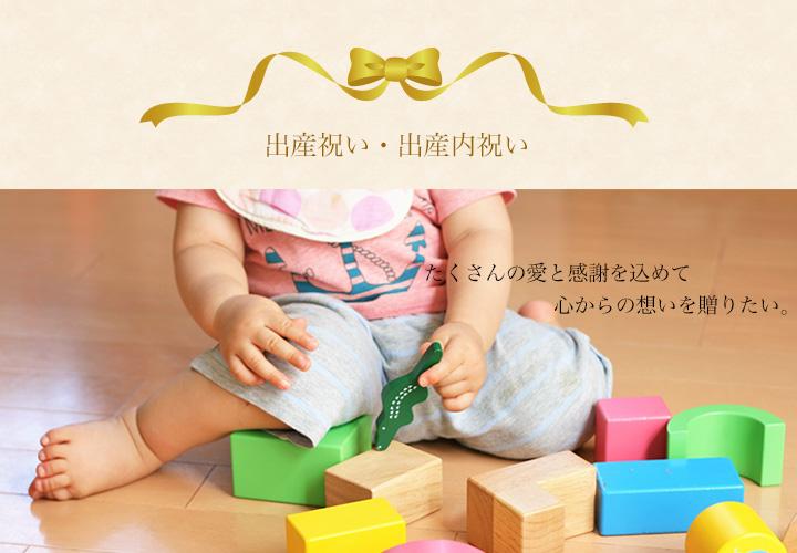 出産祝い・出産内祝い