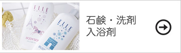 石鹸・洗剤・入浴剤