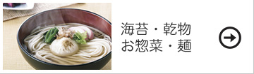海苔・乾物・お惣菜・麺